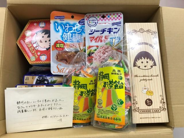 20171123_cyubu1_hisaichibusshi2.jpg